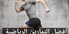 أفضل التمارين الرياضية في المنزل