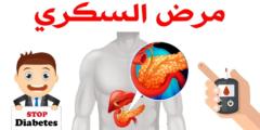 مرض السكري أسبابه وأعراضه وعلاجه