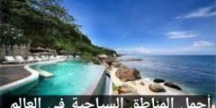 أجمل المناطق السياحية في العالم