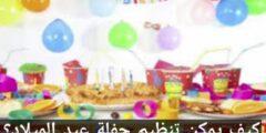 كيف يمكن تنظيم حفلة عيد ميلاد ؟