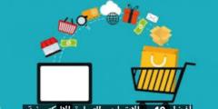 افضل 10 مجالات لبدء التجارة الالكترونية