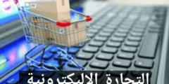 كيف تنشئ مشروع في التجارة الالكترونية
