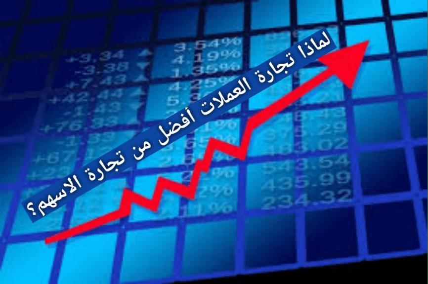 لماذا تجارة العملات أفضل من تجارة الاسهم ؟