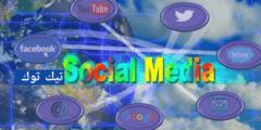 ظاهرة شبكات التواصل الاجتماعي خاصة التيك توك