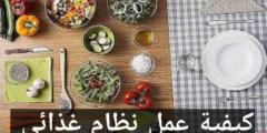 كيفية عمل نظام غذائي صحي