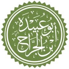 سيرة الصحابي الجليل أبو عبيدة بن الجراح