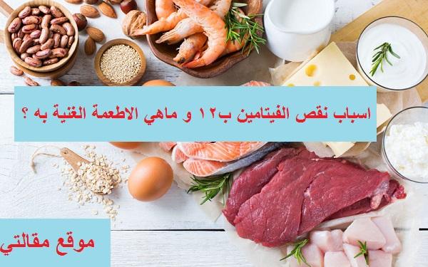 ب12 اسبابه و اين يوجد في الاغدية - فيتامين ب12...اعراض نقصه في الجسم و ماهي الاطعمة الغنية به ؟