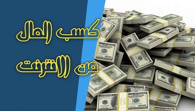 كيف تربح المال من الأنترنت
