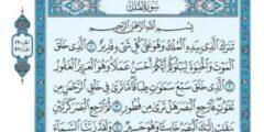 هذا هو فضل قراءة سورة الملك قبل النوم