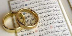 ما هي شروط الزواج في الإسلام وما سنن عقد الزواج؟!