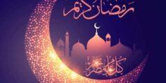كيف تقضي شهر رمضان الكريم جيدا؟